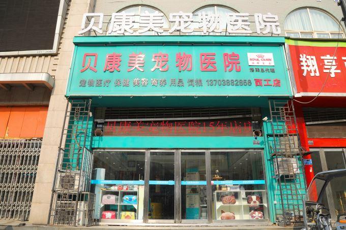 ballbet体彩官网24小时西工店