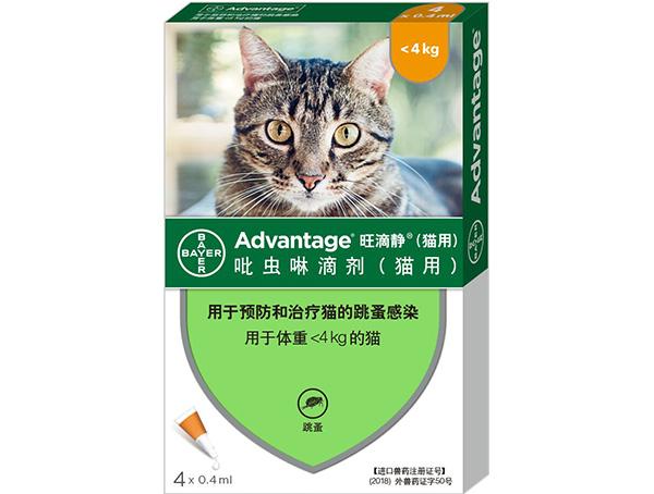 吡虫啉滴剂(猫用小于4kg)