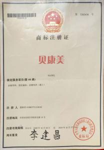 ballbet体彩官网商标注册证